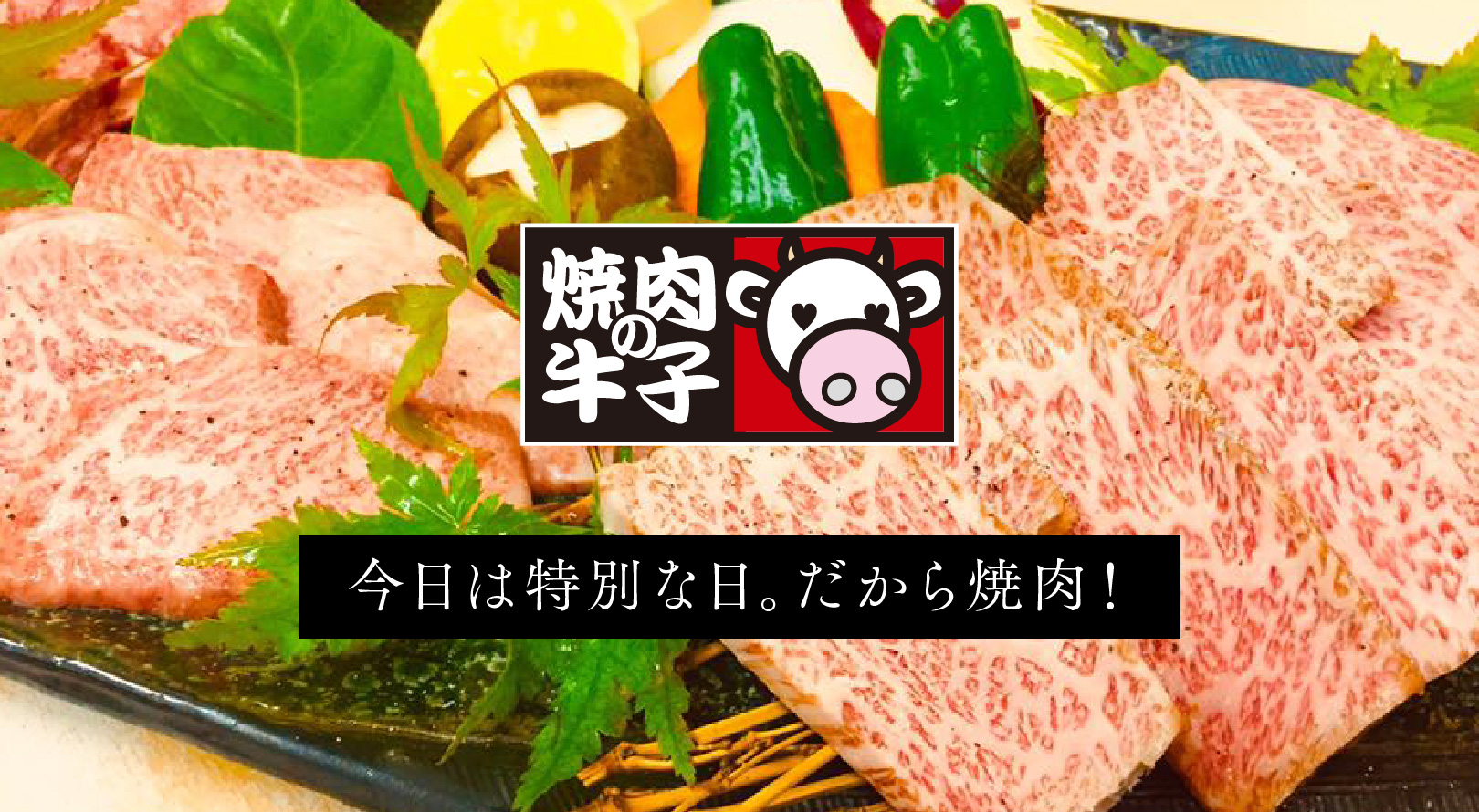 店舗情報_焼肉の牛子