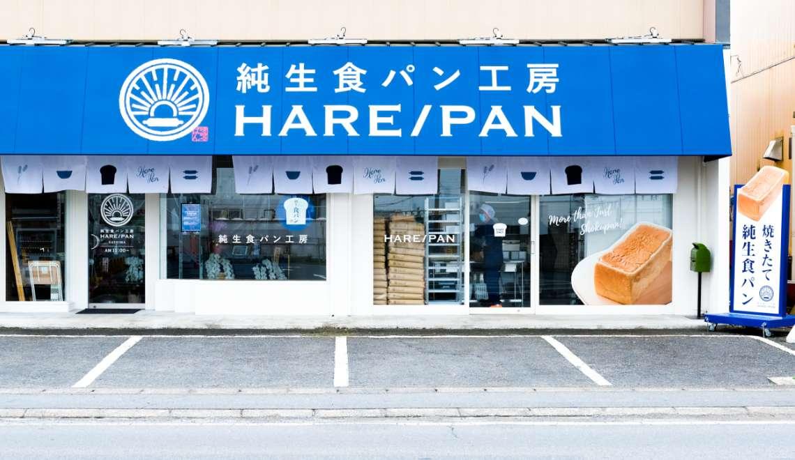 食パン hare pan 工房 純生
