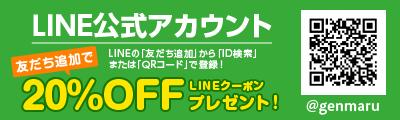 LINE友だち追加で20%OFFクーポンゲット!